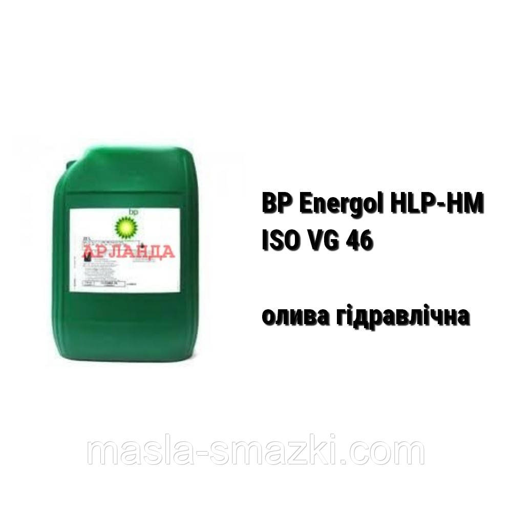 BP Energol HLP-HM 46 (ISO VG 46) олива гідравлічна