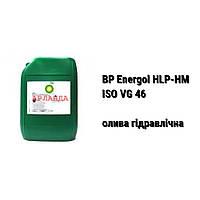 BP Energol HLP-HM 46 (ISO VG 46) олива гідравлічна (20 л), фото 1