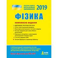 ЗНО 2019 Комплексне видання,  Фізика, Альошина М, Богданова (вид. Літера)
