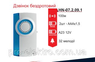 Звонок 12V RIGHT HAUSEN HN-072091