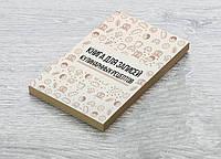 Книга для записи кулинарных рецептов. Кулинарный блокнот. Кук Бук (белая)
