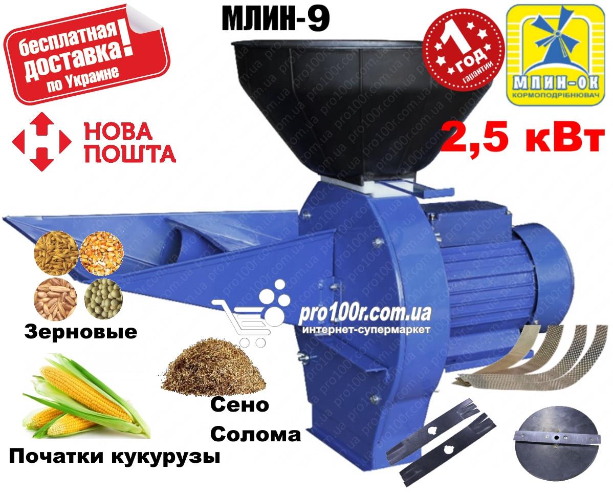 Кормоизмельчитель (зернодробилка) 2,5 кВт МЛИН-ОК МЛИН-9