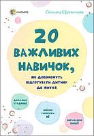 Книга 20 важливих навичок, які допоможуть підготувати дитину до життя