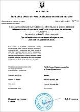 Строительная лицензия Ивано-Франковск