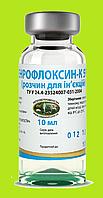 Энрофлоксин-К 5%, для кошек, раствор для инъекций