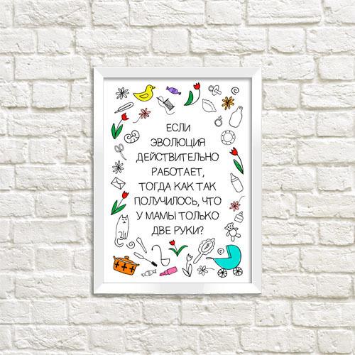 Постер в рамці Эволюция (WMT5_016_RUS)