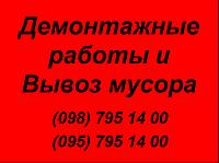 Вывоз строительного мусора, демонтаж в городе Одесса и Одесской области