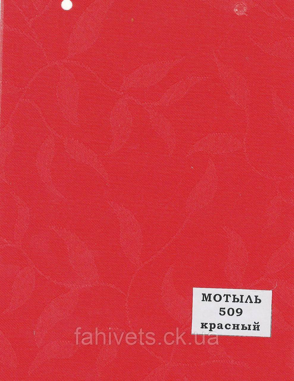 Рулонні штори відкритого типу Мотиль (м.кв.) 509