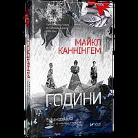 Книга-роман Години Майкл Каннінгем