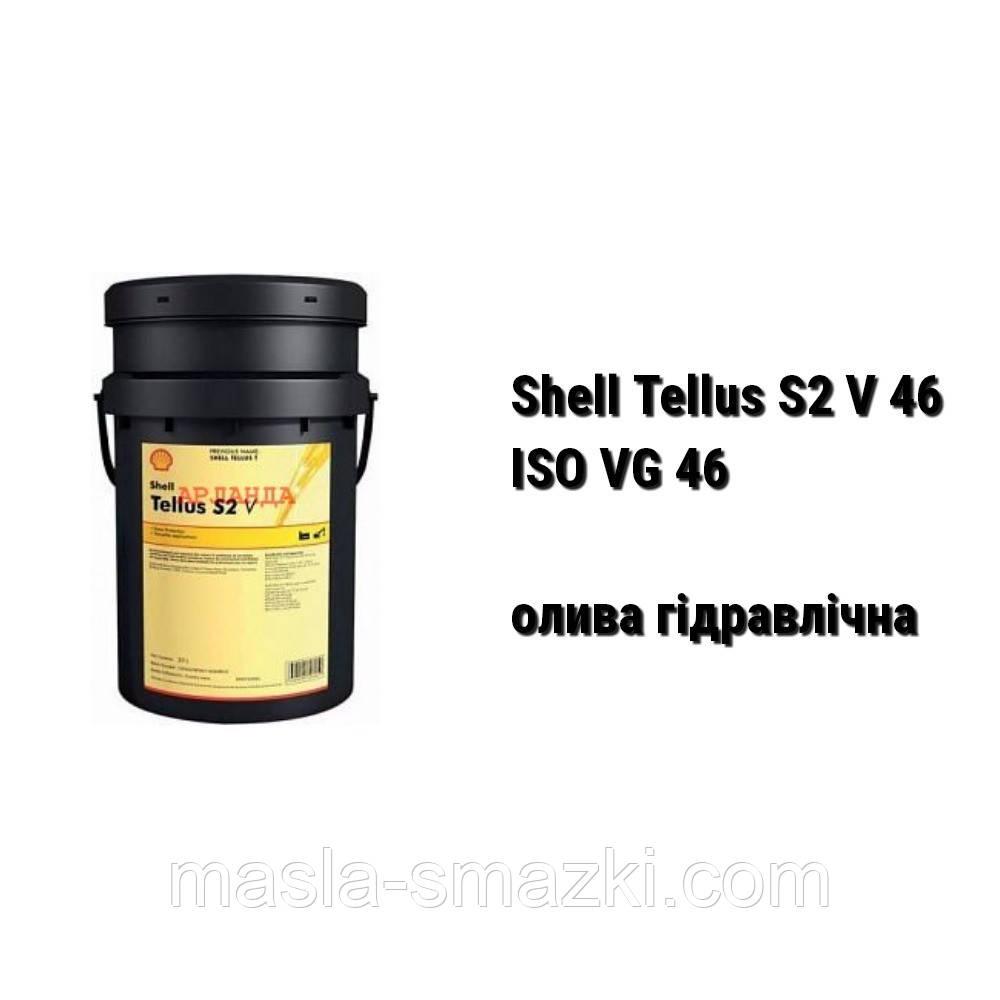 SHELL Shell Tellus S2 V 46 HVLP (ISO VG 46) олива гідравлична