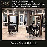 """Открытие салона красоты """" COCON"""" в г. Ирпень"""