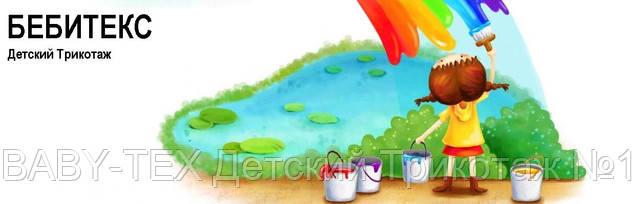 Таблица полотен детской трикотажной одежды!!!