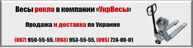 Весы рокла. Низкая цена на весы рокла. Доставка евсы рокла по Укриане.