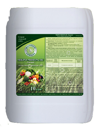 Микроудобрение Микро-Минералис (овощные) - 10 л