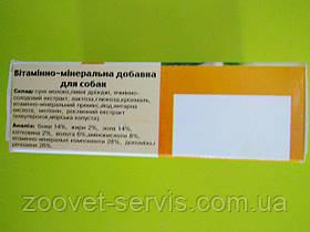 Витамикс для собак Янтарная кислота, фото 2