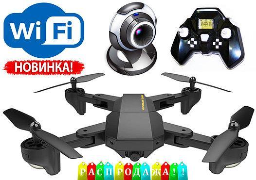 Квадрокоптер дрон S9 NEW! WiFi, камера, пульт + складывающийся корпус