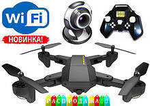 Квадрокоптер дрон S9 NEW! WiFi, камера, пульт + складаний корпус