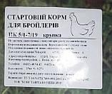 Фогель Стартовий корм для бройлерів ПК 5/1-7/19, фото 2