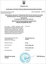 Cтроительная лицензия Киев
