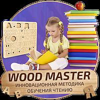 Wood Master (Вуд Мастер) - инновационная методика обучения чтению, фото 1