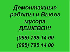 Вывоз строительного мусора, демонтаж в городе Чернигов и Черниговской области