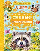 Э. Шим. Лесные приключения
