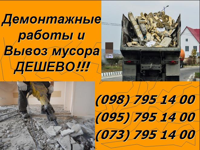 Вивіз будівельного сміття, демонтаж в місті Житомир та Житомирської області