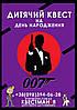 Детский день рождения в стиле квест «Тайный Орден Квестмана или Агенты 007»