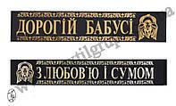 Лента ритуальная шелк фольга ( глиттер ), на украинском и русском языке.