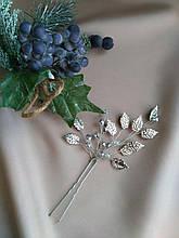 Шпилька в прическу с листьями, заколка из бусин цвет серебро