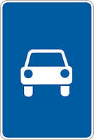 Информационно— указательные знаки — 5.3 Дорога для автомобилей, дорожные знаки