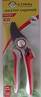 Секатор садовий кований, з тефл. покриттям та алюм. ручками 200мм Сталь