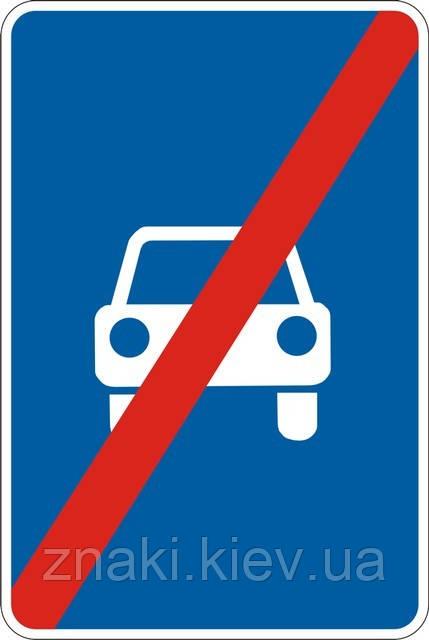 Информационно— указательные знаки — 5.4 Конец дороги для автомобилей, дорожные знаки