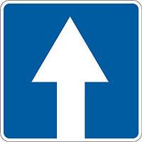 Информационно— указательные знаки — 5.5 Дорога с односторонним движением, дорожные знаки