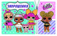 """Запрошення на день народження """"Ляльки LOL"""" (20 шт), фото 1"""