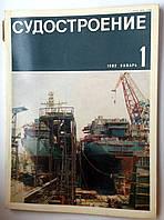 """Журнал """"Судостроение"""" № 1 1982 год"""