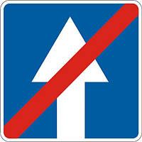 Информационно— указательные знаки — 5.6 Конец дороги с односторонним движением, дорожные знаки