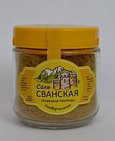Приправа Жёлтая сванская соль