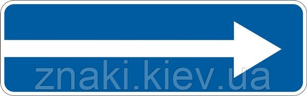 Информационно— указательные знаки — 5.7.1 Выезд на допомогу с односторонним движением, знаки