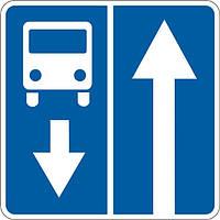 Информационно— указательные знаки —5.8 Дорога с полосой для движения маршрутных транспортных средств
