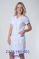 Жіночий медичний білий халат на гудзиках, рукави короткі, батист, 40-60