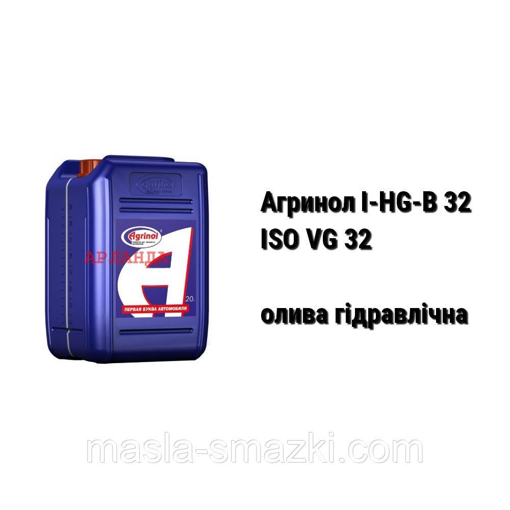 Агринол I-HG-B 32 (ISO VG 32) олива гідравлічна
