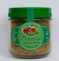 Грузинская универсальная приправа для салатов , для овощей