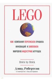 LEGO. Как компания переписала правила инноваций и завоевала мировую индустрию игрушек. Робертсон, Брин