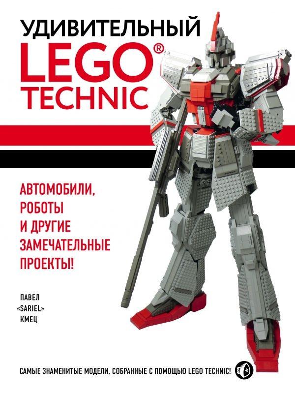 Удивительный LEGO Technic: Автомобили, роботы