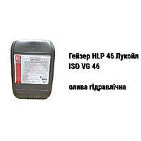 Гейзер HLP 46 Лукойл (ISO VG 46) олива гідравлічна (20 л)