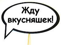 "Табличка ""Жду вкусняшек""   (60) Размер 30х20 см"