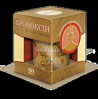 БРОНОКСИН - кашель и простуда, чрезмерные выделения из носа, затрудненное дыхание, бронхит, плеврит