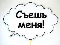 "Табличка ""Съешь меня"" | (65) Размер 30х20 см"