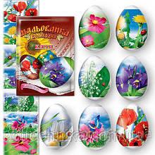 """Великодній наклейка на яйця """"Весняні"""""""